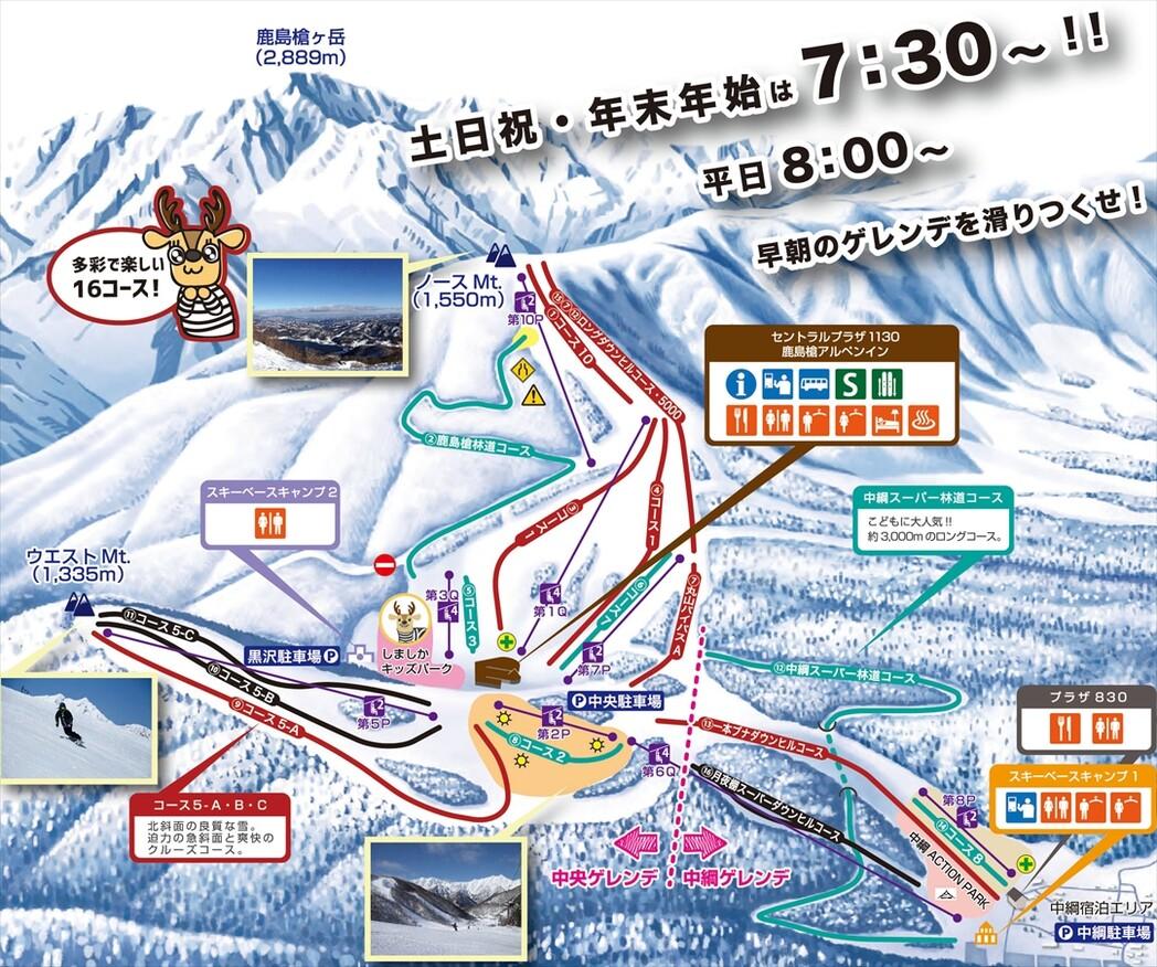 HAKUBA VALLEY 鹿島槍スキー場(...