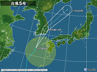 台風5号画像
