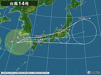 台風14号画像